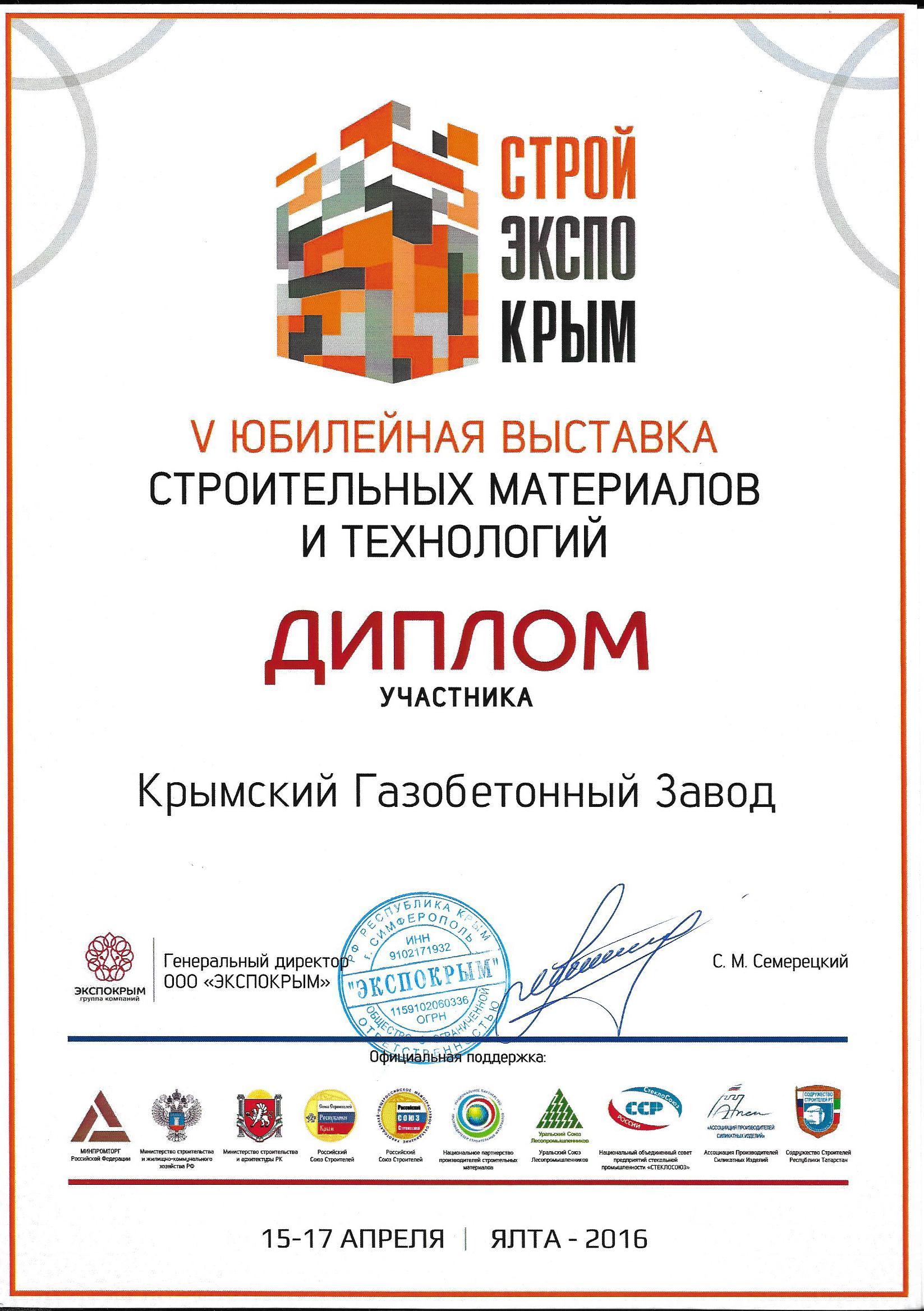 Диплом участника Экспо Крым
