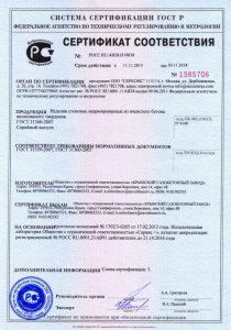 sertifikat-kachestva-na-gazobeton