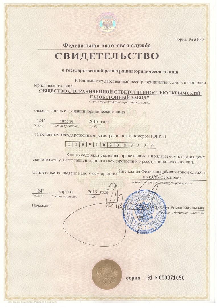 svidetelstvo-gosregistraciya-kgz